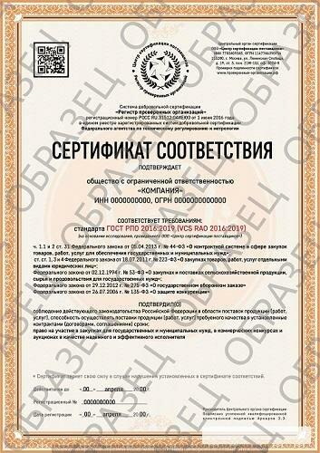 Сертификат для компаний.jpg