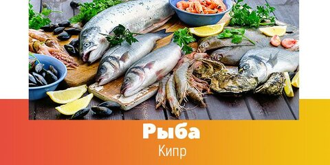 Рыба на Кипре.jpg