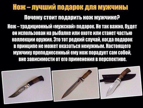 Нож в подарок.jpg