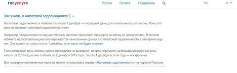 Узнать задолженность по налогам.jpg