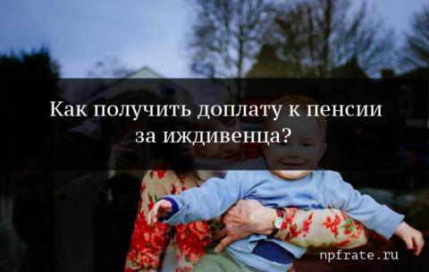 https://npfrate.ru/wp-content/uploads/2019/05/doplata-za-izhdivenca-k-pensii.png