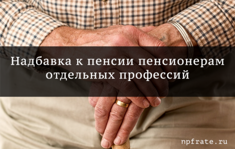 https://npfrate.ru/wp-content/uploads/2018/01/nadbavka-k-pensii.png