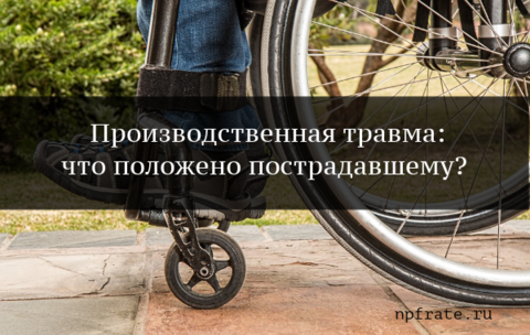 https://npfrate.ru/wp-content/uploads/2019/04/proizvodstvennaya-travma-vyplaty-i-kompensacii.png