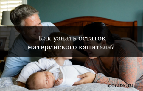 https://npfrate.ru/wp-content/uploads/2019/05/kak-uznat-ostatok-materinskogo-kapitala.png
