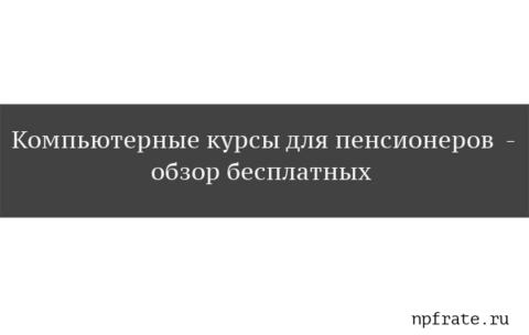 https://npfrate.ru/wp-content/uploads/2018/06/kompyuternye-kursy-dlya-pensionerov.png