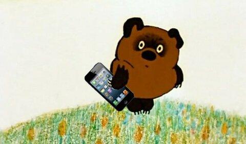 vinny-pooh-iphone.jpg