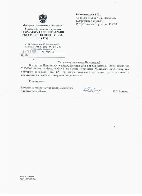 Ответ ГА  о Земле СССР второй 001.jpg