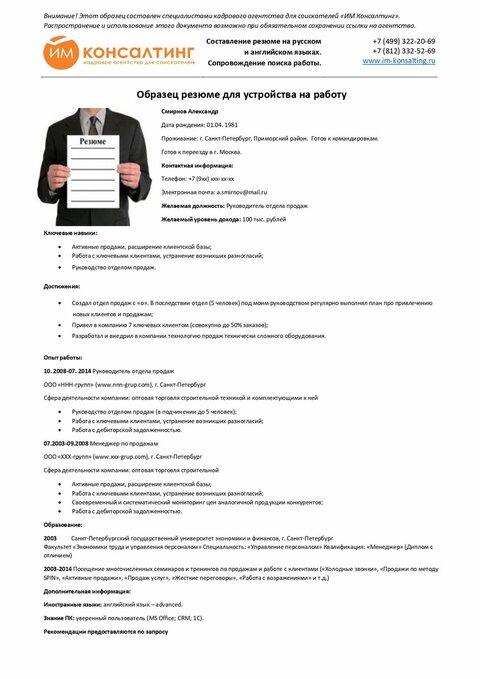 https://www.im-konsalting.ru/wp-content/uploads/2014/07/obrazec_rez_2020.jpg