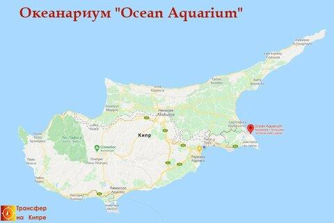 Океанариум в Протарасе.jpg