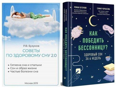 2 книжки про здоровый сон и бессонницу_для Кью.jpg