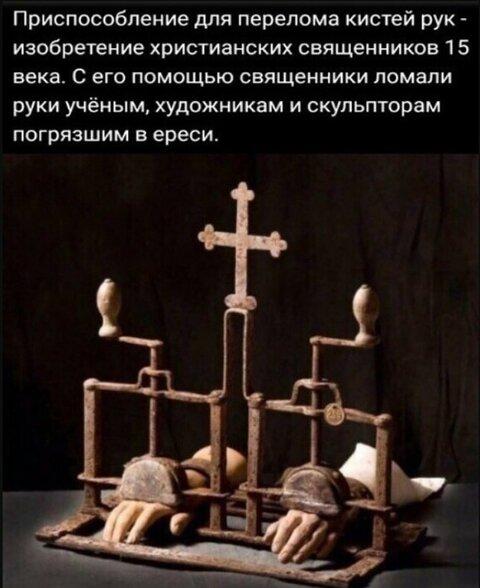 ХРИСТ пытки 01.jpg