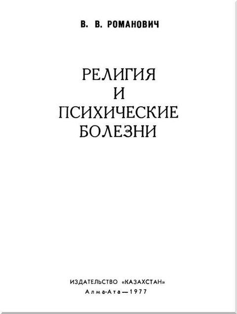 ПСИХИ казахстан.jpg