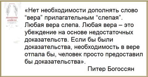 ВЕРА БЕЗ ДОКВ.png
