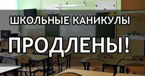 Осенние каникулы в школах Республики продлены до 1 ноября!