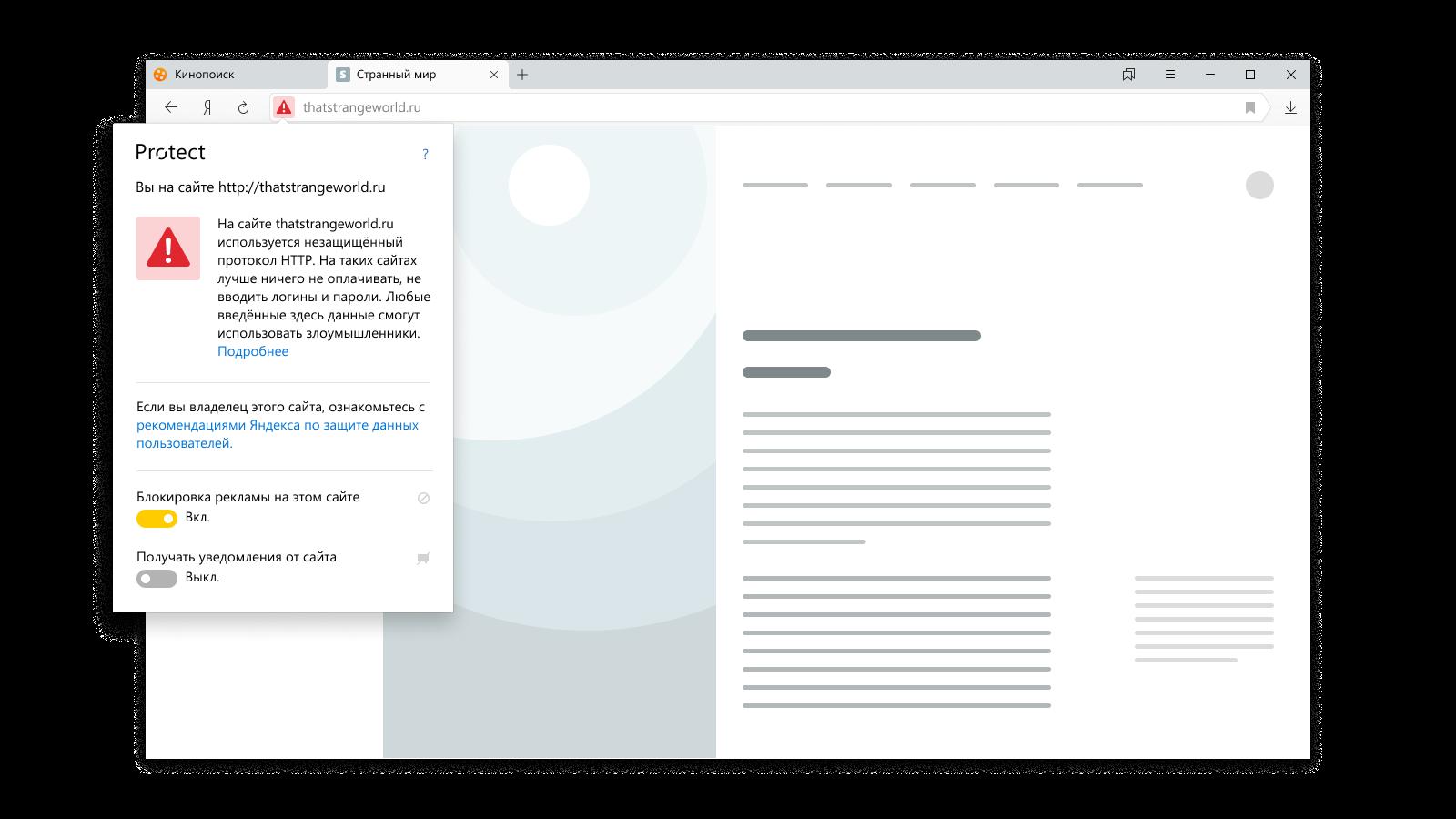 orig - Зачем нужен SSL сертификат сайтам?