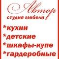 Студия мебели Автор, Мебельные услуги в Крапивинском районе