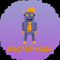 Мастер Кода Школа программирования, Занятие в Иркутской области