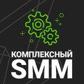 Комплексный SMM
