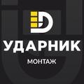 Ударник Монтаж, Установка душа в Республике Крым