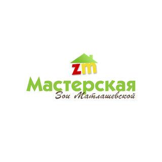 Мастерская Зои Матлашевской