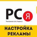 Настройка Яндекс.Директа