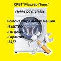 """СРБТ""""Мастер Плюс"""", Извлечение постороннего предмета из бака в Тимирязевском сельском поселении"""