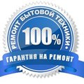 Сергей Королев, Ремонт мелкой бытовой техники в Октябрьском районе