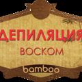 Bamboo, Салициловый пилинг для лица в Горячем Ключе