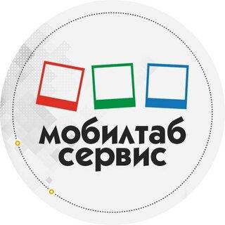 Мобилтаб Сервис