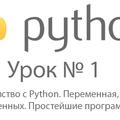 Программирование: Python