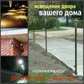 Помощь Электрическая, Установка осветительных приборов в Городском округе Невинномысск