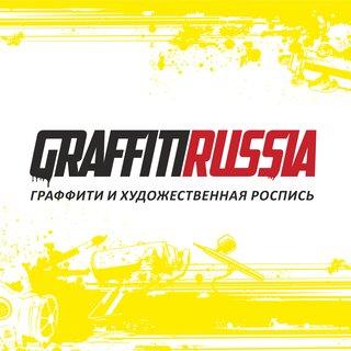 ООО Graffiti Russia