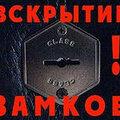 Олег Ххх, Вскрытие замка в Белебеевском районе
