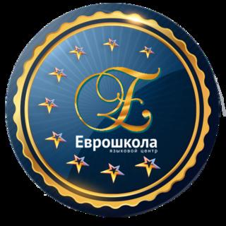 Еврошкола, языковой центр