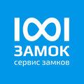 1001 ЗАМОК, Вскрытие замка в Москве и Московской области