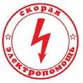 Александр Дмитриев, Услуги по ремонту и строительству в Энергетике