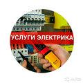 Электрик на дом, Подключение линии силовой к щиту в Ивановской области