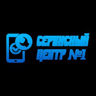 Сервисный центр №1