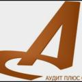 ООО АУДИТ+СЕРВИС, Бизнес-консалтинг в Южном Бутово