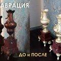Реставрация предметов