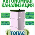 """ООО """"АСТАС"""", Замена фильтра септика в Таловском районе"""