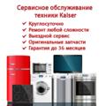Сервисное обслуживание Kaiser, Ремонт: не блокируется в Городском округе Королёв
