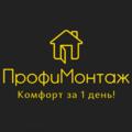 """""""ПрофиМонтаж"""", Монтаж систем подачи воды в Курске"""