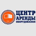 Центр Аренды оборудования, Аренда оборудования в Муниципальном образовании Екатеринбург