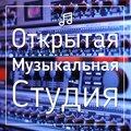 Открытая Музыкальная Студия, Аренда оборудования в Городском округе Пермь