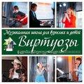 Виртуозы, Услуги репетиторов и обучение в Северном