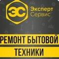 Эксперт-Сервис, Ремонт и установка техники в Алексине