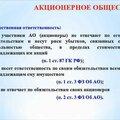 Банкротство АО
