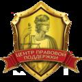Центр Правовой Поддержки, Претензионная работа по 44-ФЗ в Москве