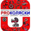 PROКОЛЯСКИ , Разное в Городском округе Новочебоксарск